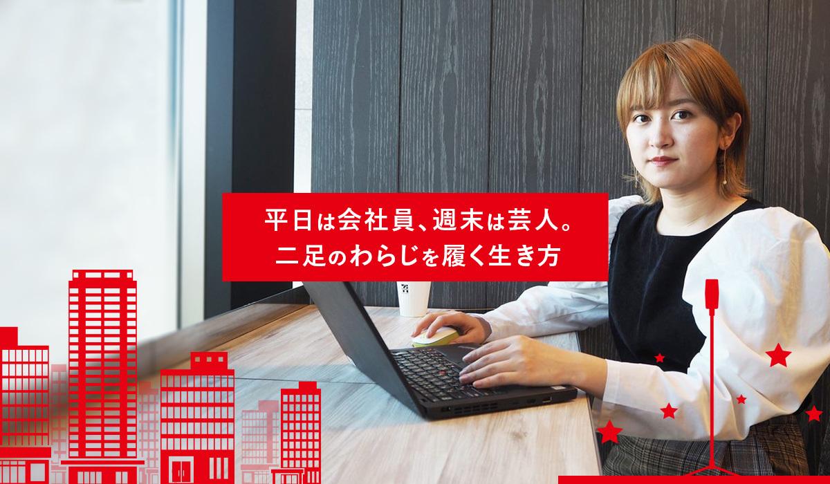 会社 ラランド サーヤ 【ラランド】サーヤの会社(レモンジャム)と高校・大学も調査した!
